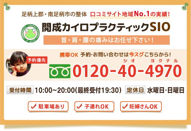 電話番号 0120-40-4970