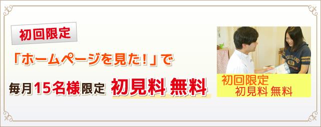 初回限定 ホームページを見た!で毎月10名様限定1,000円引き